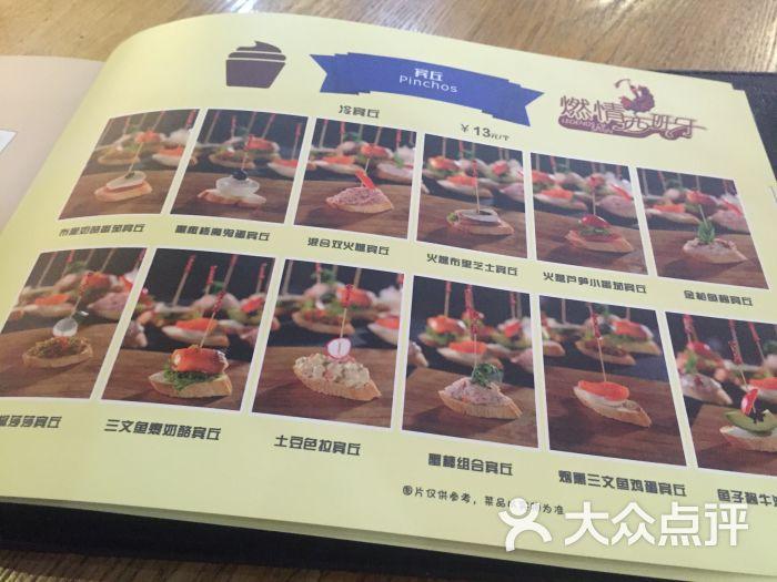 利再燃西班牙餐厅(美罗城店)菜单图片 - 第4846张