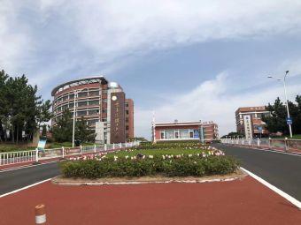 哈尔滨理工大学(荣成校区)