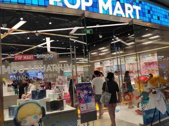 POP MART(兰州中心店)