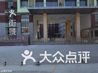济宁市永丰街中心小学