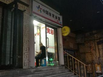 中国体育彩票(交通街店)