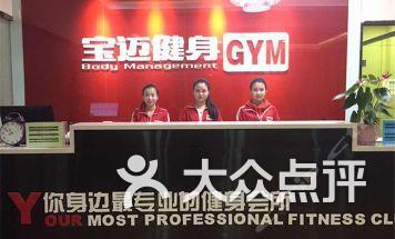 宝迈游泳健身俱乐部-图片-北京运动健身