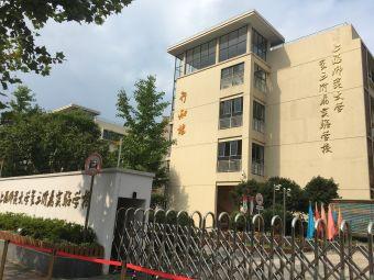 上海师范大学第三附属中学