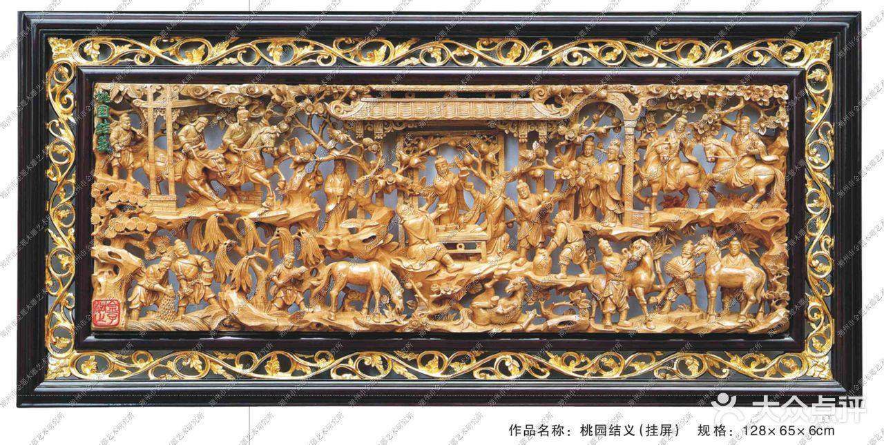 潮州金丽木雕艺术研究所