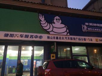 鞍山市启众汽车保养检测有限公司(湖南店)