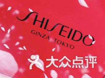 SHISEIDO(伊势丹南京路店)