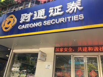 财通证券公司(人民东路营业部)