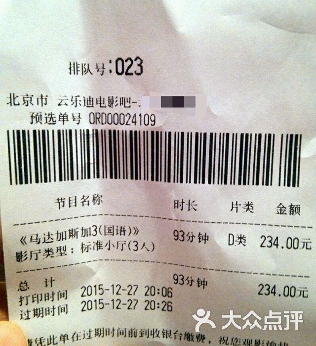 云乐迪电影吧(惠侨店)-图片-北京休闲娱乐-大众点评