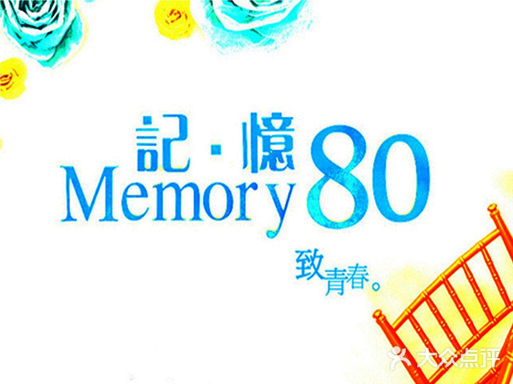记忆八零后>主题婚礼-品微婚礼策划-北京结婚-大众
