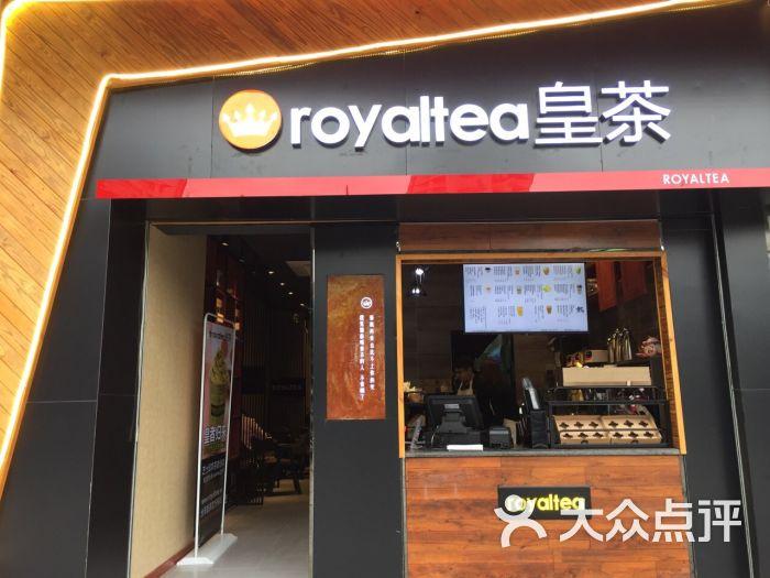 royaltea皇茶(新城市广场店)门头图片 - 第131张