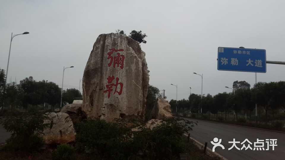 锦屏山风景区-图片-弥勒市周边游-大众点评网