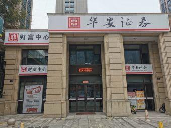 华安证劵(解放大道证券营业部)