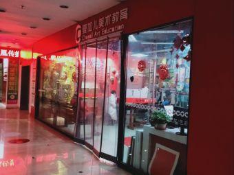 夏加儿美术教育(安定街店)