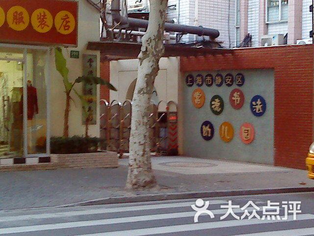 常德书法幼儿园-dsc01956图片-上海-大众点评网