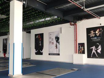 海南骥星国际击剑训练中心