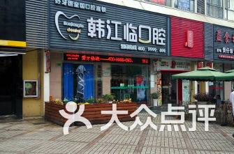 深圳私人口腔医院_深圳口腔医院