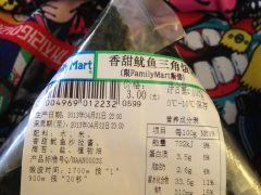 香甜鱿鱼三角饭团-全家便利店(铜川路店)