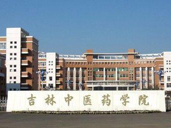吉林中医药学院