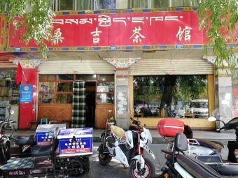 桑吉茶馆(北京西路店)