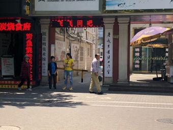 上海市崇明画院