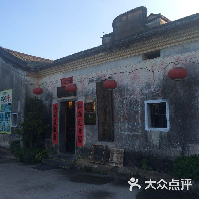松鹤山庄图片-北京农家菜-大众点评网