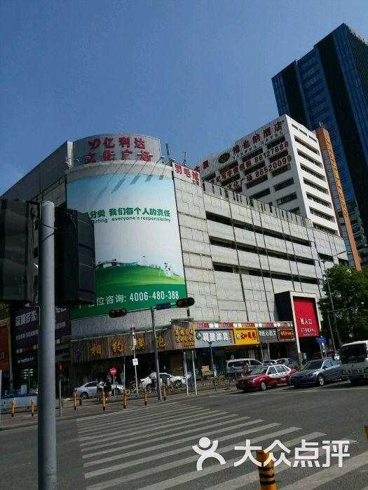 亿利达文化广场-图片-深圳休闲娱乐-大众点评网图片