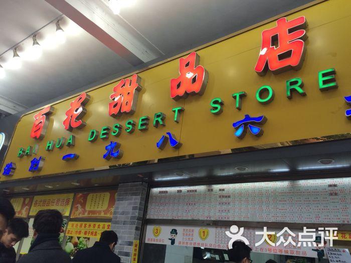 百花甜品店图片 - 第3张