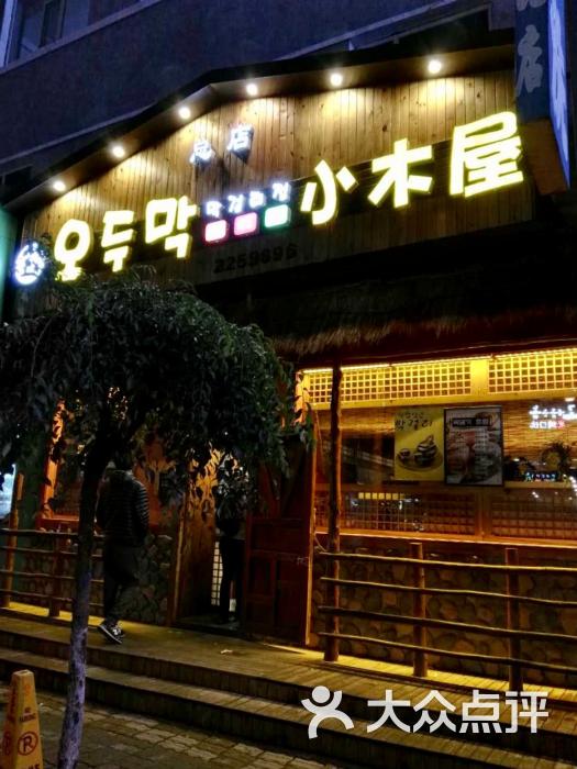小木屋米酒店(总店)-图片-延吉市美食-大众点评网