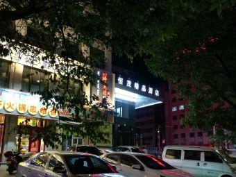 停车场(昭乌达路)