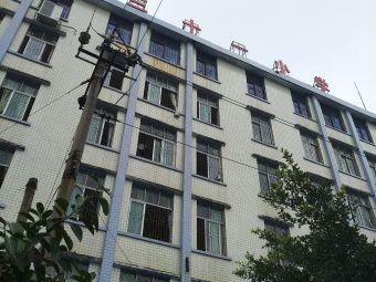 湛江市三十一小学