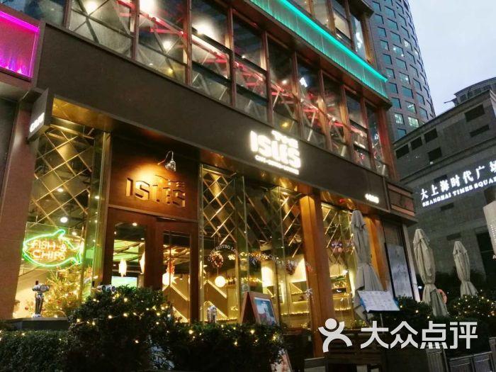 the isles 小岛鱼薯 fish & chips(淮海中路店)图片 - 第9张