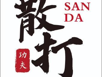 万海格斗拳击散打自由搏击(中心路店)