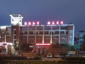 福清滨江中学