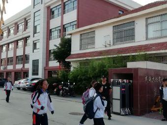 威海火炬高技术产业开发区第一中学