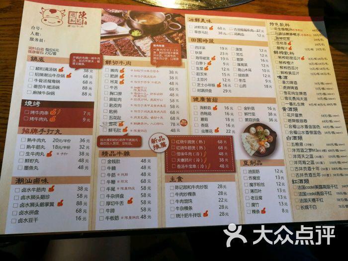 陈记顺和牛肉店(姑苏69阁店)菜单图片 - 第4816张