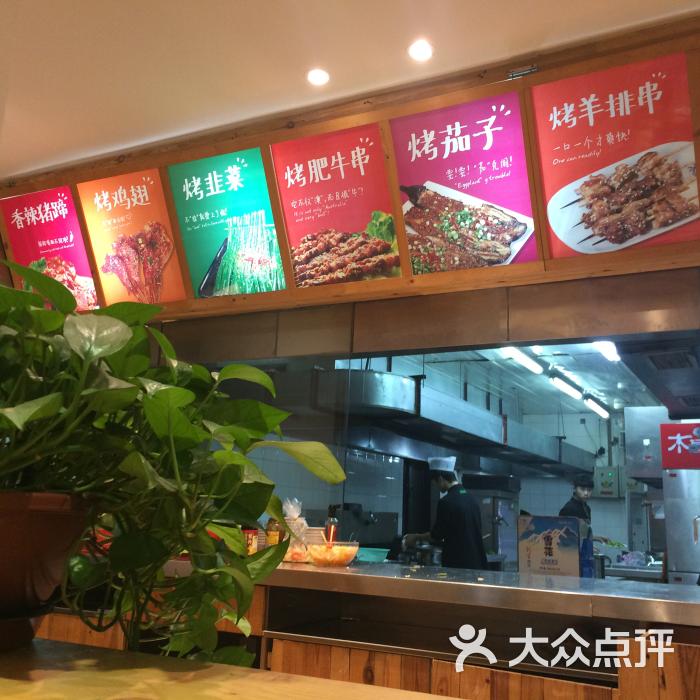 木屋烧烤(北京武圣路店)图片 - 第7张