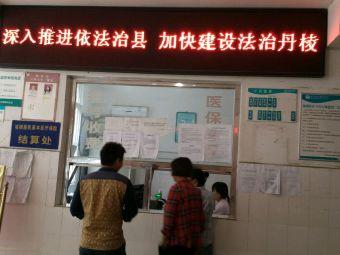 丹棱县妇幼保健院
