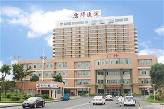 海宁康华医院健康管理中心