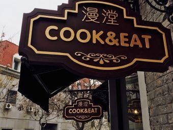 漫漟cook&eat烘焙教室
