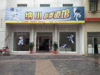 纳川跆拳道馆