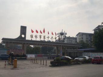 桂林市第十六中学