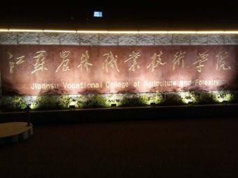 江苏农林职业技术学院风景园林学院