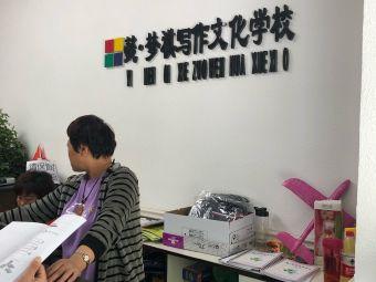 懿·梦祺写作文化学校