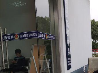 陆家交巡警中队事故处理中心