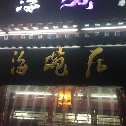 海碗居北京菜的图片