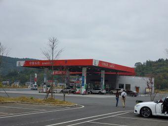 中国石化花明楼服务区加油站