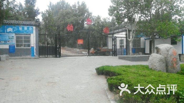 铁山公园-动物园北门图片-邹城市周边游-大众点评网