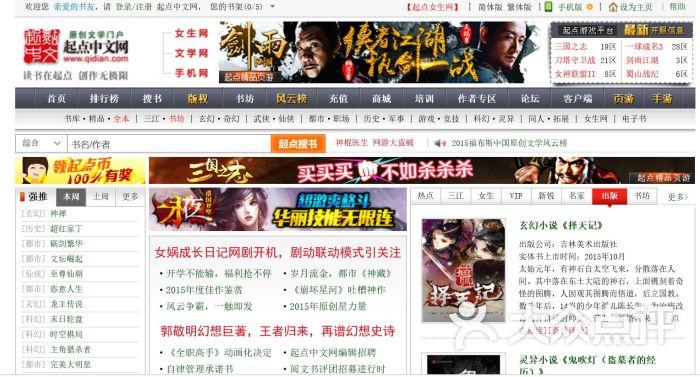起点中文网首页图片 - 第2张