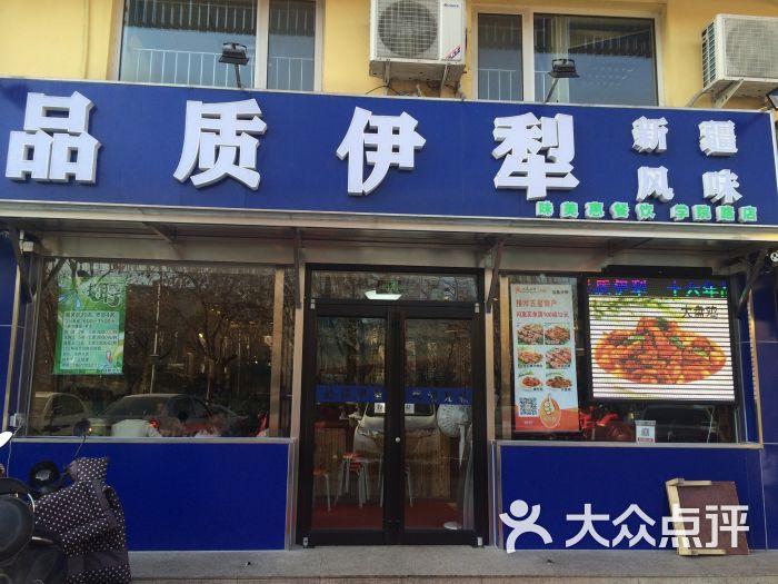品质伊犁(学清路店)的全部点评-北京-大众点评网