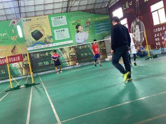 康缘国际羽毛球运动俱乐部